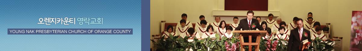 ORANGE COUNTY YOUNG NAK PRESBYTERIAN CHURCH